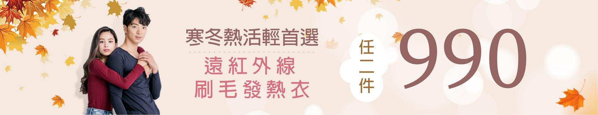 台灣製7.6℃遠紅外線+溫灸刷毛發熱衣任選2件990