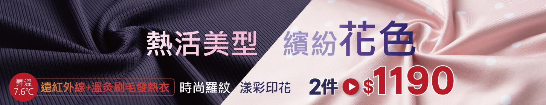 台灣製7.6℃時尚款溫灸刷毛發熱衣任選2件$1190