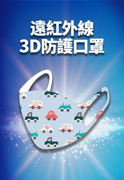 救難小車遠紅外線3D防護口罩(水漾藍 幼童4歲以下)