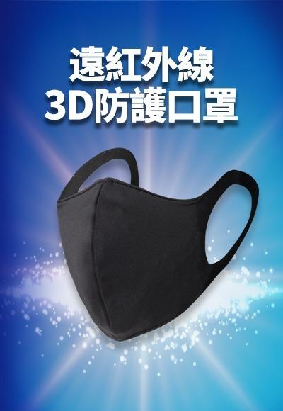 MIT遠紅外線3D防護口罩(經典黑 幼童4歲以下)