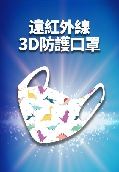 恐龍童趣遠紅外線3D防護口罩(純淨白 童5~10歲)