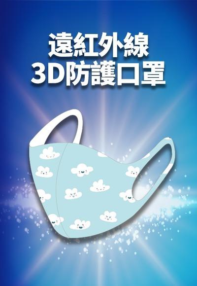 藍色雲朵遠紅外線3D防護口罩(天空藍 童5~10歲)