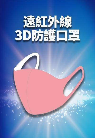 MIT遠紅外線3D防護口罩(嫩橘粉 成人 M-L)
