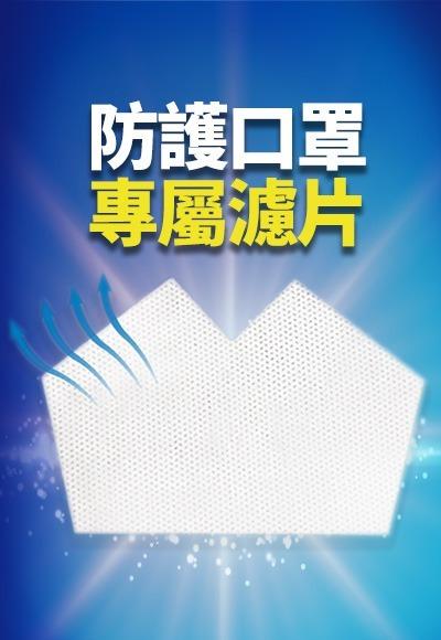 防護口罩專屬濾片30片(純淨白 成人 F)