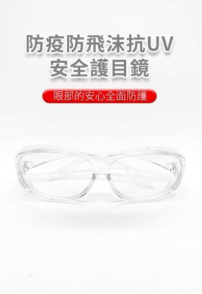 防飛沫抗UV抗藍光護目鏡(透明 童F)
