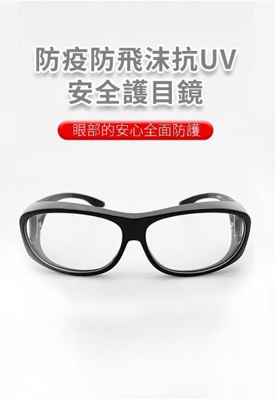 防飛沫抗UV抗藍光護目鏡(經典黑 童F)