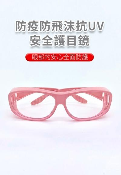 防飛沫抗UV抗藍光護目鏡(戀愛粉 童F)