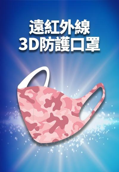 迷彩遠紅外線3D防護口罩(嫩橘粉 童5~10歲)