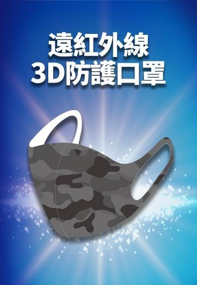 迷彩遠紅外線3D防護口罩(黑灰色 童5~10歲)