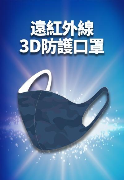 迷彩遠紅外線3D防護口罩(湛海藍 童5~10歲)