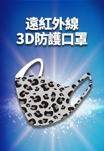 豹紋遠紅外線3D防護口罩(銀河灰 童5~10歲)