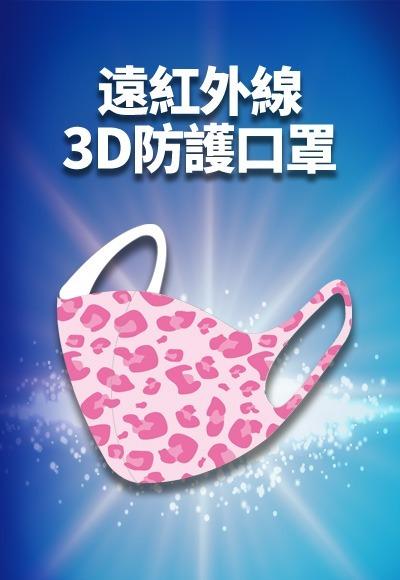 豹紋遠紅外線3D防護口罩(戀愛粉 童5~10歲)