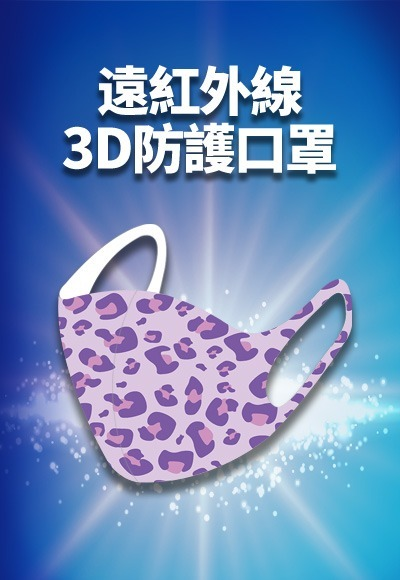 豹紋遠紅外線3D防護口罩(羅蘭紫 幼童4歲以下)