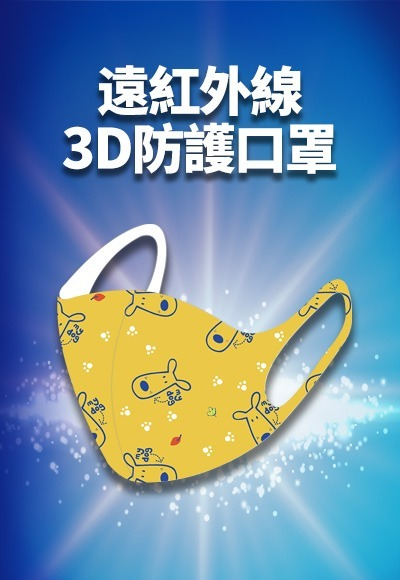 俏皮汪汪遠紅外線3D防護口罩(奶油黃 童5~10歲)