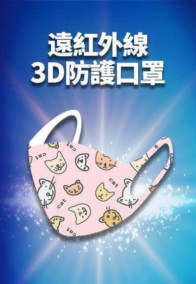 萌萌喵喵遠紅外線3D防護口罩(戀愛粉 幼童4歲以下)