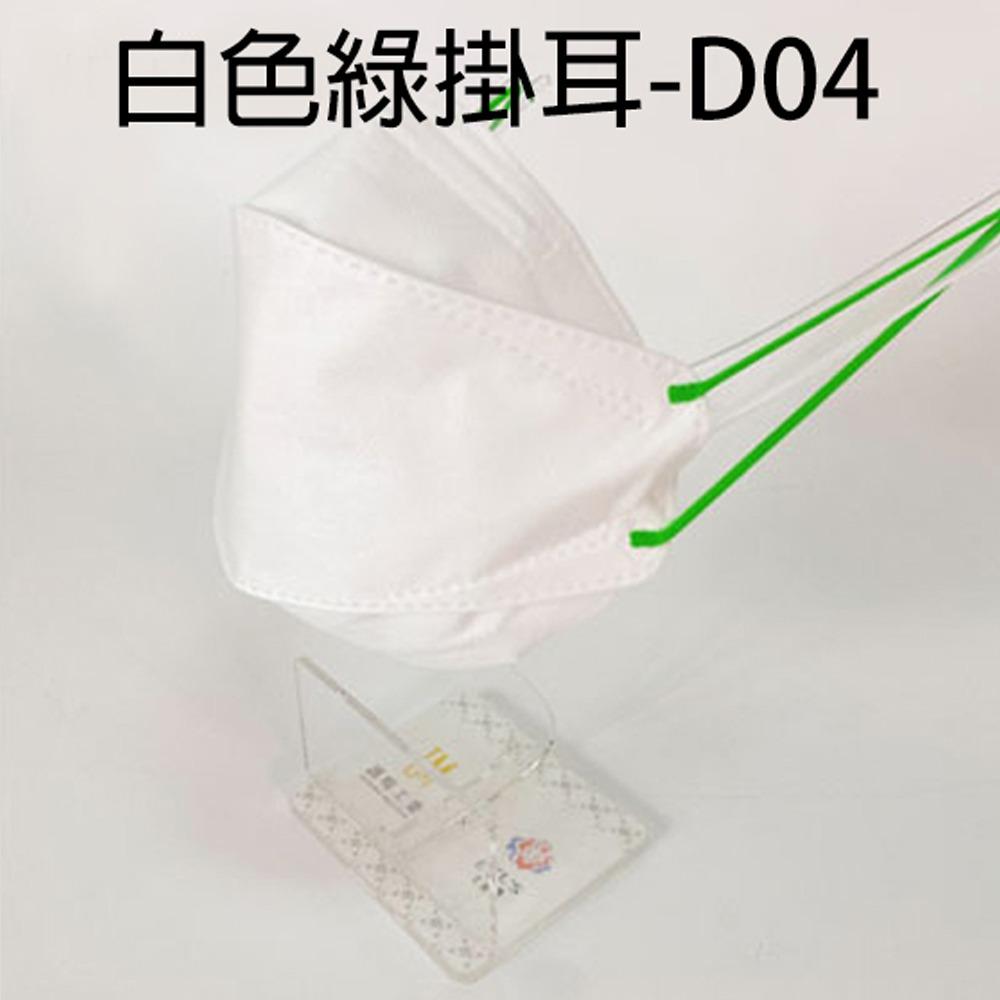 艾爾絲醫用口罩(白色綠掛耳D-04 立體魚型10入/盒)