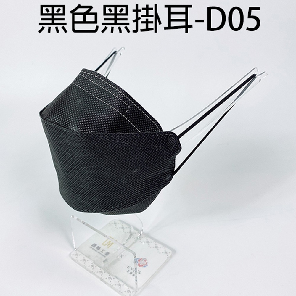 艾爾絲醫用口罩(黑色黑掛耳D-05 立體魚型10入/盒)