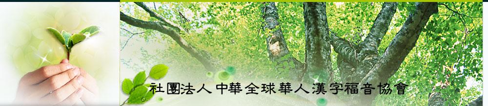 社團法人中華全球華人漢字福音協會