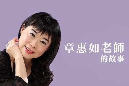 為何月子餐在台灣如此蓬勃且擁有眾多消費者信賴? 章卉如老師的故事