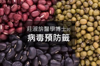 莊淑旂醫學博士病毒預防籤—三豆飲