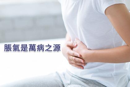 脹氣是身體警訊,煩人的脹氣要怎麼消除?