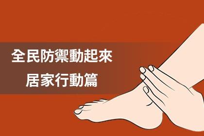 莊淑旂博士養生法~《全民防禦動起來》居家行動篇