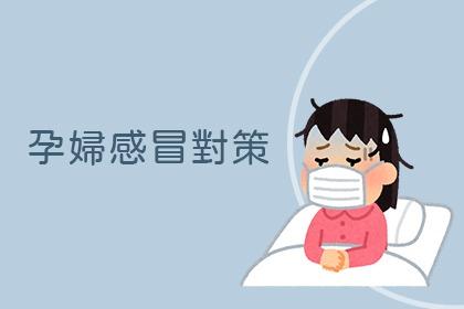孕婦感冒怎麼辦