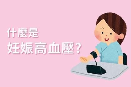 妊娠高血壓怎麼辦?