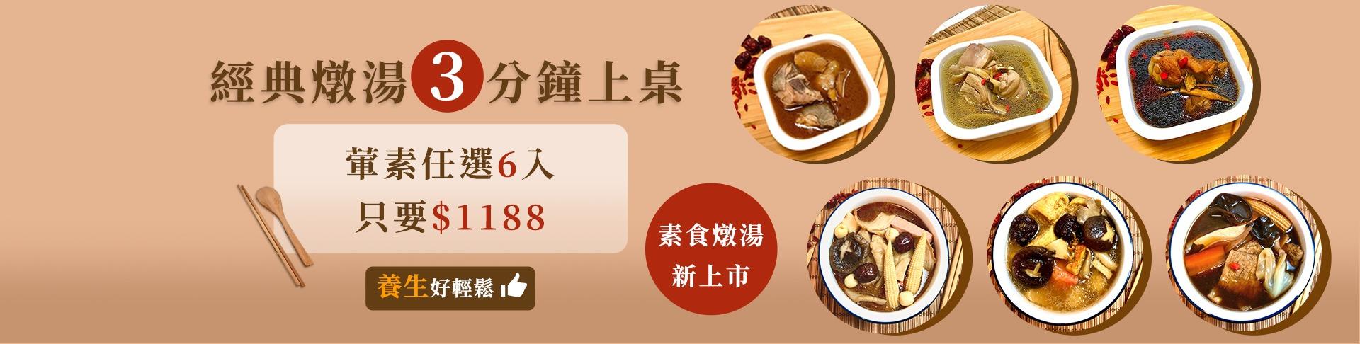 全家人養生煲湯系列- 任選6入優惠中