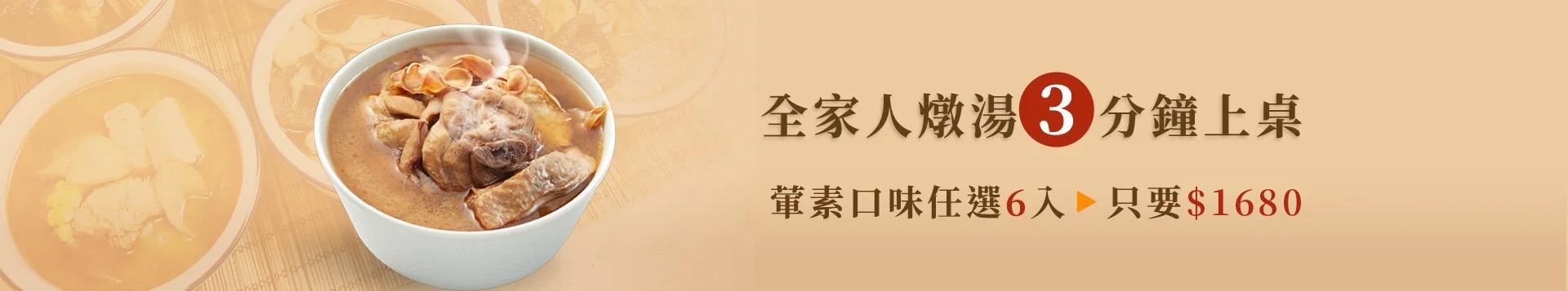 全家人養生煲湯系列-任選6入防護優惠中