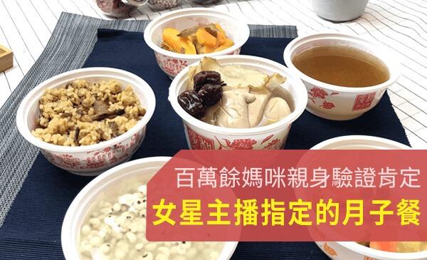 廣和尊榮A級月子餐