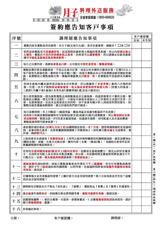 10906廣和簽約事項-1