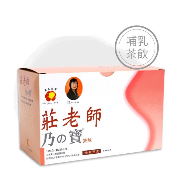 莊老師乃の寶 / 15帖 / 盒