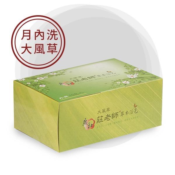 莊老師大風草漢方沐浴包(外用) / 10帖 / 盒