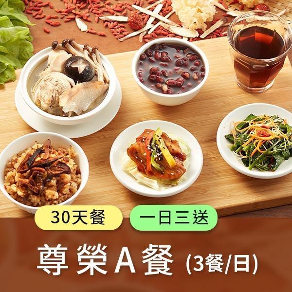 廣和【A級尊榮】月子餐 (三餐/日)一日三送【30天餐】