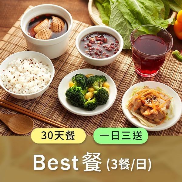 廣和【Best】月子餐30天/組(三餐/日)
