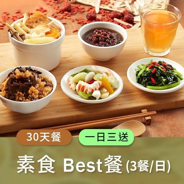 廣和【BEST素食】藥膳月子餐  (三餐/日)一日三送【30天餐】