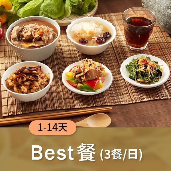 廣和最強檔【Best】月子餐 (三餐/日)【1~14天餐】