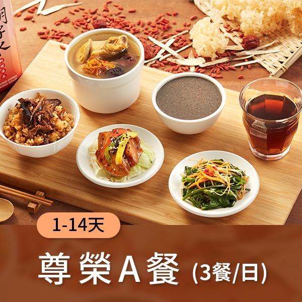 廣和【A級尊榮】月子餐 (三餐/日)【1~14天餐】
