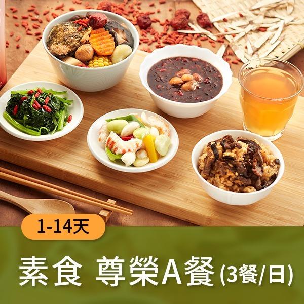 廣和【A級素食】藥膳月子餐 (三餐/日)【1~14天餐】
