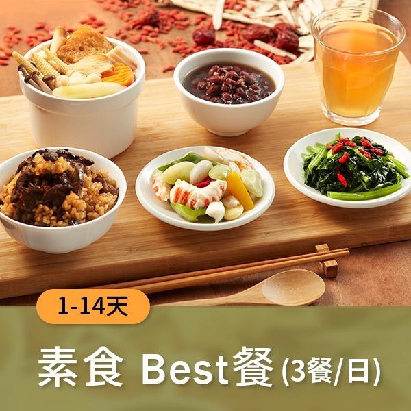 廣和【BEST素食】藥膳月子餐 (三餐/日)【1~14天餐】