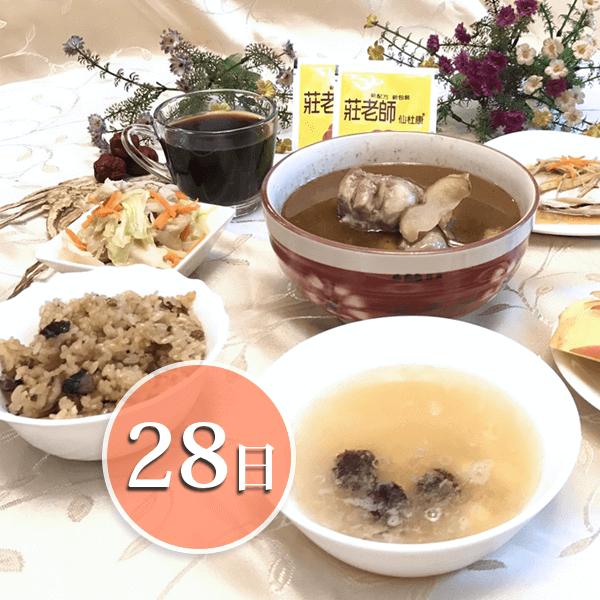 廣和月子燉湯-便利包/28日/特惠組