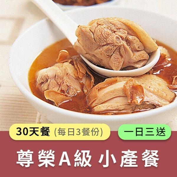 廣和【A級尊榮】小產餐 (三餐/日)【30天餐】