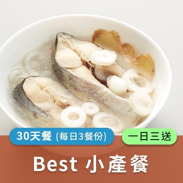 廣和【Best】小產餐30天/組 (三餐/日)一日三送【30天餐】