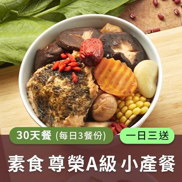 廣和【A級素食】藥膳小產餐 (三餐/日)一日三送【30天餐】
