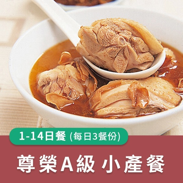 廣和【A級尊榮】小產餐 (三餐/日)【1~14天餐】