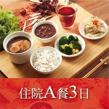廣和【A級尊榮】月子餐/住院3日餐