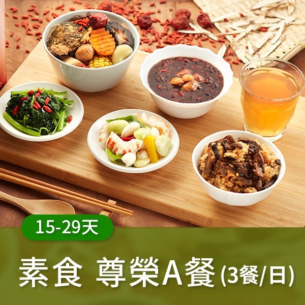 廣和【A級素食】藥膳月子餐 (三餐/日)【15~29天餐】