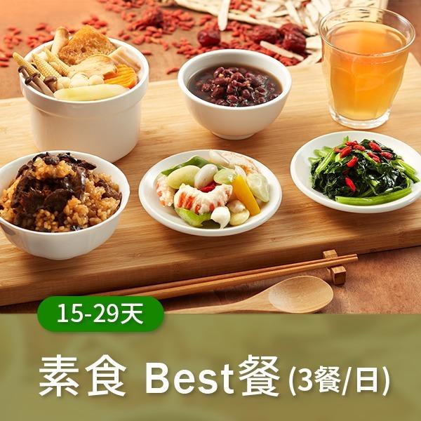 廣和【BEST素食】藥膳月子餐 (三餐/日)【15~29天餐】