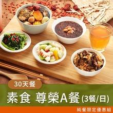 廣和【A級素食】藥膳月子餐 (三餐/日)【30天餐】